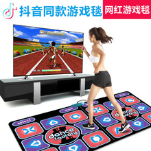 Body-feeling dance blanket double TV interface dancing machine Household body-feeling hand-dance foot-dance running game machine