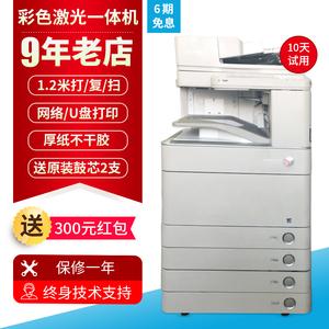 佳能a3大型激光打印机彩色高速复印机5051 5255多功能一体机商用