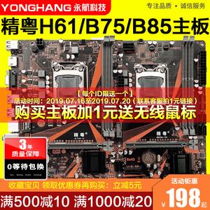 精粤台?#20132;鶫61/B75/B85/P75<span class=H>主板</span><span class=H>CPU</span>套装1155针上酷睿I3 I5 I73470