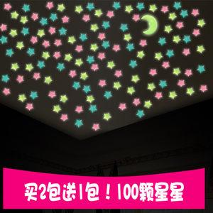 3d立体墙贴荧光贴纸月亮客厅卧室儿童房宿舍天花板装饰夜光星星贴