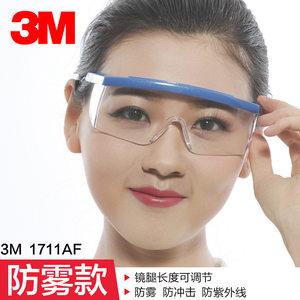 3M正品销售1711AF防紫外线镜腿可调节护目镜防风户外骑行防护眼镜