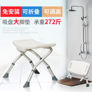 洗澡<span class=H>椅子</span>浴室凳老人淋浴椅沐浴椅防滑可折叠老年多功能孕妇沐浴椅