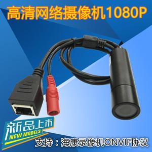 微型摄像头监控家用探头笔筒网络高清摄像机工业消防设备POE数字