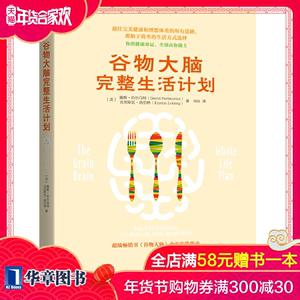8055195|包邮正版谷物大脑完整生活计划 保健书籍 饮食营养食疗 谷物大脑实践指南 食疗远离损害大脑的健康饮食 心理学与生活