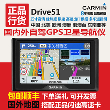 Garmin Jiaming Drive 51 Vehicle-borne GPS Navigator Map of Self-driving in North America, Europe and Australia