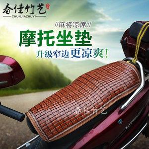 夏季<span class=H>摩托车</span>坐垫麻将凉席电动车垫<span class=H>踏板</span>车<span class=H>座垫</span>套竹片凉席坐垫透气