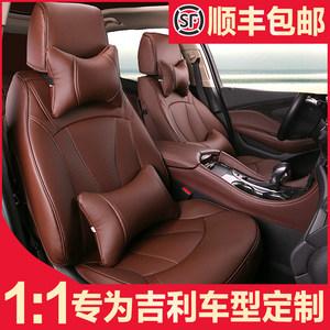 吉利帝豪GS博越博瑞帝豪GL远景SUV专用汽车座垫四季通用皮革<span class=H>坐垫</span>