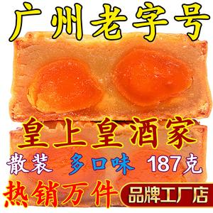 广州皇上皇酒家双黄白莲蓉蛋黄<span class=H>月饼</span>散装多口味五仁广式豆沙中秋节