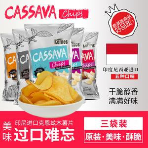 印尼进口克恩兹木薯片150g*3包多口味休闲膨化零食大包薯片食品