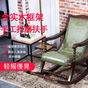 美式实木沙发椅<span class=H>摇椅</span>躺椅阳台休闲椅懒人椅午睡躺椅逍遥椅老人椅