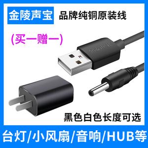 迷你小电风扇充电器<span class=H>线</span>台灯圆孔音响USB转dc5V电源<span class=H>数据</span><span class=H>线</span>3.5mm圆头