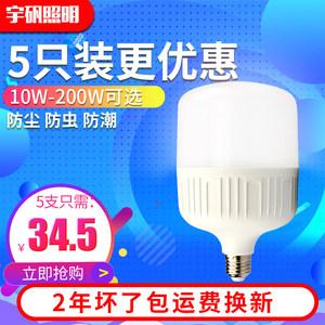 led灯泡e27螺口超亮节能灯家用白光大功率室内螺旋厂房商用照明灯