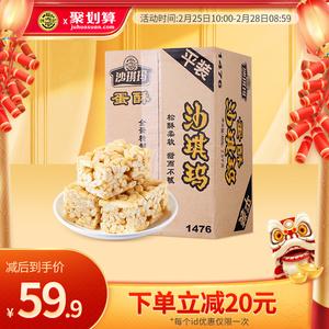 徐福记沙琪玛箱装2500g早餐糕点心小吃特产零食品整箱装批发包邮