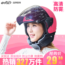AD Electric Battery Motorcycle Helmets for Men and Women All Seasons Universal Portable Half Helmets Summer Sunscreen Cute Safety Cap