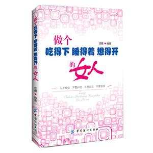女性成功励志书籍书 心理学书籍保健健康 女人投资理财职场 心理学心灵修养恋爱书籍 内心强大女人 管理人际沟通销售技巧书籍