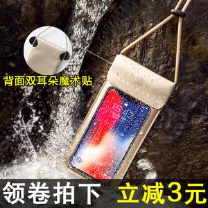 手机防水袋潜水套触屏通用游泳防水包尘袋壳苹果华为oppo外卖专用