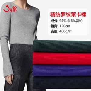 高档螺纹纯棉罗纹加厚T恤连衣裙服装面料布料卫衣袖口领口辅料