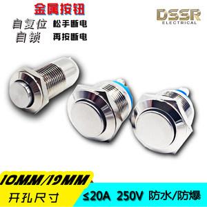 10MM 19MM孔径 金属<span class=H>按钮</span> 自复位 自锁圆形防水开关螺丝脚短款