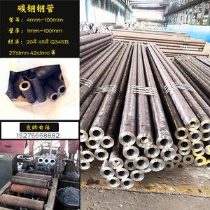 20号45#精密无缝钢管实心空心钢管大小口径厚壁管切割Q345B碳钢管