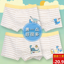 Children's Flat-Angled Underwear Boys 100% Cotton Primary and Secondary School Boys aged 5-7-9-12