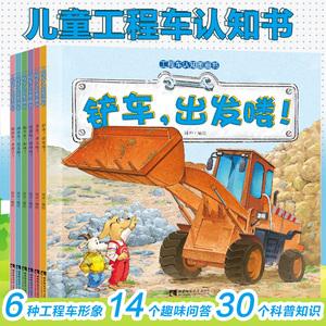 儿童工程车认知图画书全套6册