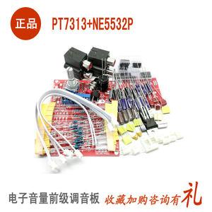 电子音量前级调音板<span class=H>音调板</span>PT7313E前置调节放大板耳放散件NE5532P