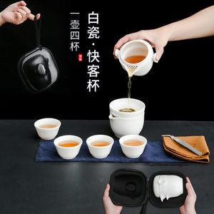 羊脂玉陶瓷功夫旅行茶具套装一壶四杯便携日式简约快客带过滤茶盘