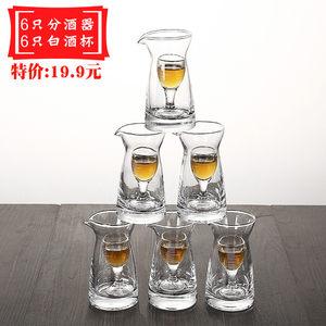 【6只分酒器+6只<span class=H>酒杯</span>】分酒器白<span class=H>酒杯</span>套装 家用一口杯 小<span class=H>酒杯</span><span class=H>酒具</span>