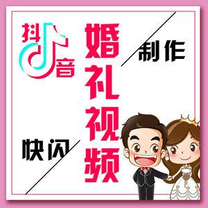 2019婚礼快闪开场视频制作结婚暖场电子相册MV动画婚庆搞笑倒计时