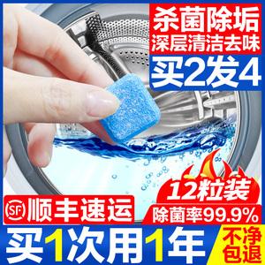 心居客洗衣机槽清洗剂泡腾片滚筒式消毒杀菌泡腾去污渍神器清洁片