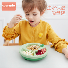 WML Baby Sucker Bowl Water Injection Thermal Insulation and Fall-proof Children's Tableware Supplementary Food Baby Learning to Eat Training Bowl