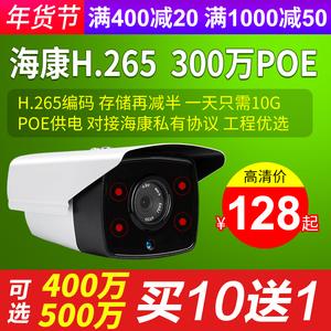 300万高清POE摄像头家用夜视网络<span class=H>摄像机</span>室外监控器套装兼容海康