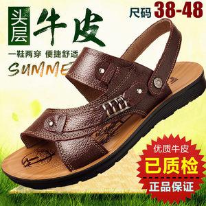 夏季男士<span class=H>凉鞋</span>真皮牛皮软底两用特大码45拖鞋46休闲47防滑48沙滩鞋