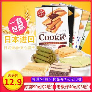 日本进口三立<span class=H>巧克力</span>夹心饼干零食饼干糕点休闲薄饼干休闲小吃礼品