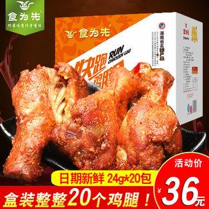 食为先快跑小鸡腿30g*20小包零食湖南特产香辣卤味肉类真空熟食