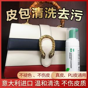 奢侈品皮包清洁皮具护理液
