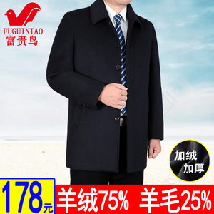 富贵鸟羊毛呢大衣男中长款商务男装羊绒<span class=H>外套</span>中老年加绒翻领爸爸装