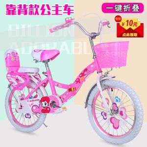 折叠单车<span class=H>自行车</span>儿童6-7-8-9-10岁童车20寸女孩脚踏车小最新注册白菜全讯网中大童
