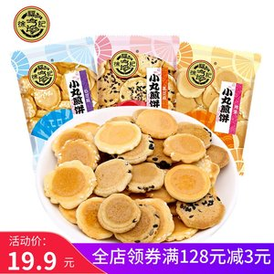 徐福记小丸<span class=H>煎饼</span>薄脆芝麻<span class=H>煎饼</span>干鸡蛋多口味散装500g约19小包装零食
