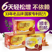 Good feeding milk tea, lactation and lactation treasure tea, raw milk, lactation soup, artifact, lactation and lactation 3 boxes