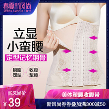 Jane Mei's Belt Slimming and Belly Reducing