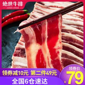 【绝世】进口厚切牛肉片肥牛片5袋650g