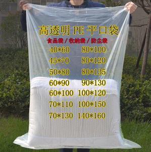 60*90*14丝加厚大号高压内膜袋pe平口包装袋透明防潮塑料薄膜<span class=H>袋子</span>