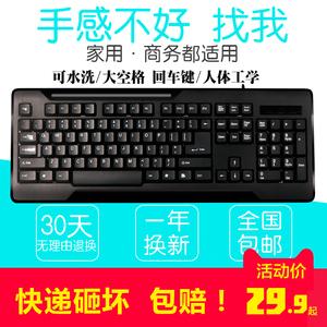 聆点有线<span class=H>键盘</span>笔记本电脑台式机防水游戏商务办公打字usb电脑<span class=H>键盘</span>