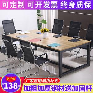 会议桌简约现代简易工作台员工培训长桌子洽谈桌椅组合职员<span class=H>办公桌</span>