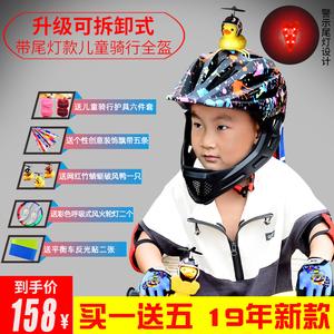 儿童平衡车<span class=H>头盔</span>安全帽宝宝滑步车全盔护下巴骑行轮滑全盔护具装备