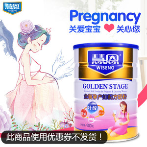 【明一天籁妈咪孕妇奶粉900克价格】最新明一