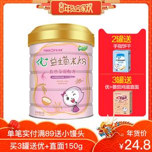 培康铁锌钙营养辅食婴儿益生菌米粉