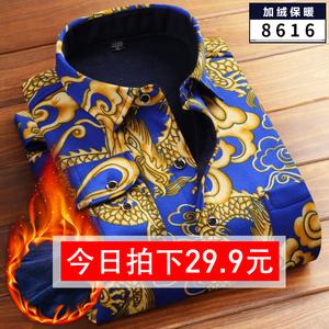 喜姿龙2018秋冬季男士韩版修身保暖衬衫加绒加厚款爸爸装长袖衬衣