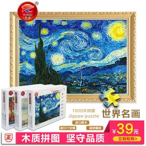 艺臣1000片木质拼图成人减压卡通动漫儿童益智力女生玩具创意礼物